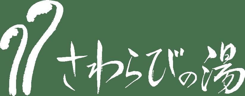 さわらびの湯ロゴ